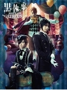 ミュージカル「黒執事」~NOAH'S ARK CIRCUS~【初回仕様限定版】【DVD】 2枚組