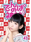 でんぱの神神DVD LEVEL.43【DVD】