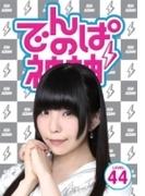 でんぱの神神DVD LEVEL.44【DVD】