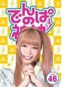 でんぱの神神 DVD LEVEL.46【DVD】