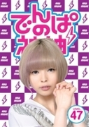でんぱの神神DVD LEVEL.47【DVD】