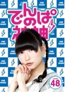 でんぱの神神DVD LEVEL.48【DVD】