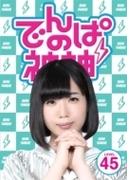 でんぱの神神DVD LEVEL.45【DVD】