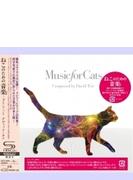 ねこのための音楽 ~ Music For Cats