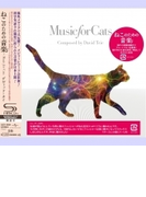 ねこのための音楽 ~ Music For Cats【SHM-CD】