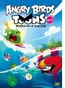 アングリーバード トゥーンズ シーズン3 Vol.1【DVD】
