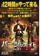 パージなナイト ブラックさん家の史上最悪の12時間【DVD】
