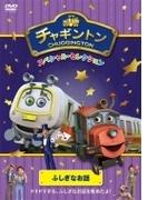チャギントン スペシャル セレクション ふしぎなお話【DVD】