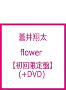 flower 【初回限定盤】 (CD+DVD)