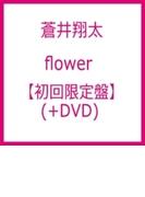 flower 【初回限定盤】 (CD+DVD)【CDマキシ】