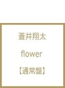flower 【通常盤】