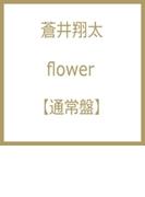 flower 【通常盤】【CDマキシ】