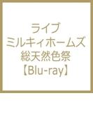 ライブ ミルキィホームズ 総天然色祭【ブルーレイ】 2枚組