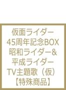 仮面ライダー生誕45周年記念 昭和ライダー & 平成ライダーtv主題歌cd3枚組 (Ltd)