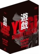 遊戯シリーズ Blu-ray Box【ブルーレイ】 3枚組