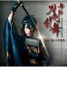 舞台『刀剣乱舞』虚伝 燃ゆる本能寺 オリジナル・サウンドトラック【CD】 2枚組