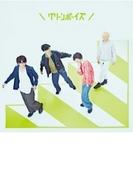 グリーンボーイズ 【初回生産限定盤】 (CD+DVD)【CDマキシ】