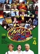 クレイジージャーニーVol.4【DVD】 2枚組