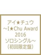アイ★チュウ ~I★Chu Award 2016ソロシングル~(初回限定盤)