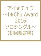 アイ★チュウ ~I★Chu Award 2016ソロシングル~(初回限定盤)【CDマキシ】