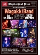 WagakkiBand 1st US Tour 衝撃 -DEEP IMPACT- 【初回生産限定盤】 (Blu-ray)【ブルーレイ】