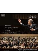 R.シュトラウス:ツァラトゥストラはかく語りき、モーツァルト:交響曲第41番『ジュピター』 広上淳一&京都市交響楽団