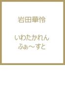 「いわたかれん ふぁ~すと」【DVD】
