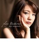 ピアノ・ソナタ第8番『悲愴』、創作主題による32の変奏曲、ピアノ・ソナタ第30番 長富 彩【CD】