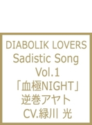 Diabolik Lovers Sadistic Song Vol.1 逆巻アヤト