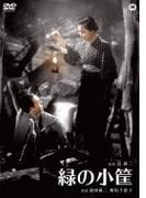 緑の小筐【DVD】
