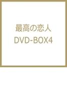 最高の恋人DVD-BOX4【DVD】 9枚組