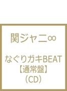 なぐりガキBEAT 【通常盤】