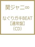 なぐりガキBEAT 【通常盤】【CDマキシ】
