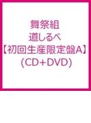 道しるべ 【初回生産限定盤A】 (CD+DVD)【CDマキシ】