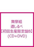 道しるべ 【初回生産限定盤B】 (CD+DVD)