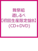 道しるべ 【初回生産限定盤B】 (CD+DVD)【CDマキシ】 2枚組