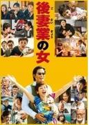 後妻業の女 DVD 通常版【DVD】