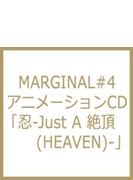 Marginal#4 アニメーション Cd 忍-just A 絶頂(Heaven)-