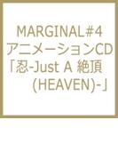 Marginal#4 アニメーション Cd 忍-just A 絶頂(Heaven)-【CD】