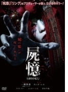 屍憶: Shioku【DVD】
