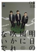 第18回東京03単独公演「明日の風に吹かれないで」【DVD】