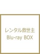 レンタル救世主 Blu-ray Box