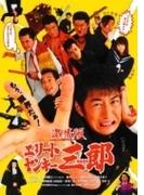 激情版エリートヤンキー三郎【DVD】