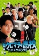 魁!!クロマティ高校the☆movie【DVD】