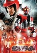 電人ザボーガー【DVD】