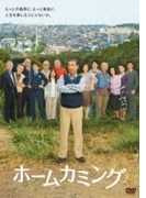 ホームカミング【DVD】