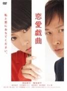 恋愛戯曲・私と恋におちてください。・【DVD】