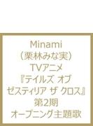 TVアニメ『テイルズ オブ ゼスティリア ザ クロス』第2期OP主題歌