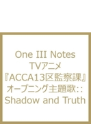 TVアニメ『ACCA13区監察課』OP主題歌::Shadow and Truth