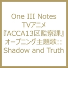 TVアニメ『ACCA13区監察課』OP主題歌::Shadow and Truth【CDマキシ】